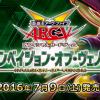 【遊戯王 雑記】 インヴェイション・オブ・ヴェノムは明日発売! 注目のカードは・・・!
