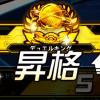 【遊戯王 デュエルリンクス】 ランク戦でデュエルキングになれました~!