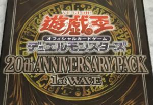 【遊戯王 パック開封】 20thアニバーサリー 1st WAVEを2箱購入!結果は・・・!