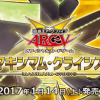 【遊戯王 雑記】マキシマム・クライシスは明日発売!注目のカードは・・・!
