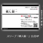 【遊戯王 サプライレビュー】 今密かに話題になっている「横入銀一」(よこいれぎんいち)を買ってみました~!