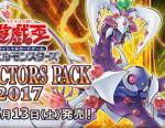 【遊戯王】 コレクターズパック2017は明日発売!リストと注目カードをば!