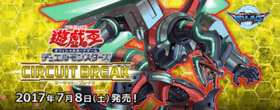 【遊戯王】サーキット・ブレイクは明日発売!パック買いが熱い・・・!
