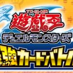 【遊戯王3DS】『遊戯王デュエルモンスターズ 最強カードバトル』について