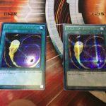 【遊戯王】アジア版と日本語版の違いを比較。その見分け方とは!?