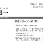 【遊戯王 サプライ】多重スリーブの一重目『横入銀一』が熱い!!