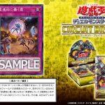 【遊戯王 カード考察】2枚ドローの『星遺物に蠢く罠』!!「星遺物」カードはあと何枚出るのか?